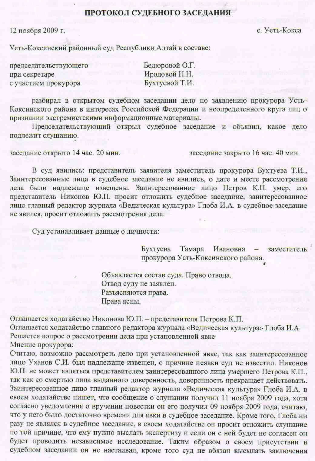 Ознакомление адвоката с протоколом судебного заседания в гражданском Его