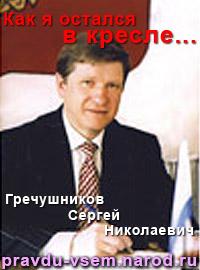 Гречушников Сергей Николаевич