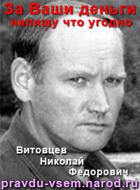Витовцев Николай Федорович