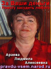 Араева Людмила Алексеевна