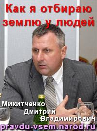 Микитченко Дмитрий Владимирович